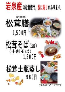 20201008松茸シリーズ_page-0001.jpg