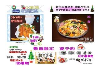 2020クリスマスおせち予約_page-0001.jpg
