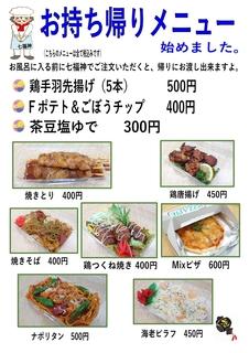 20210123持ち帰り_page-0001.jpg