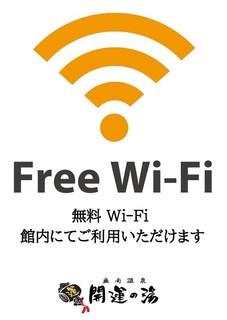 開運Wi-Fi.jpg